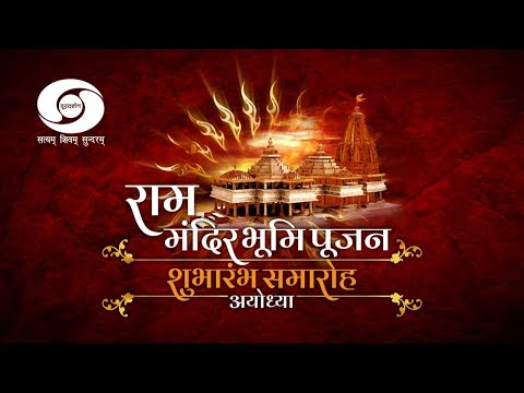 Bhoomi Pujan : PM Modi to lay Foundation Stone for construction of Grand Shri Ram Temple in Ayodhya