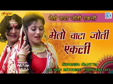 Rajasthani Vivah Geet 2018 - में तो वाटा जोती एकली | New Mp3 Song | Saniya | RDC Rajasthani