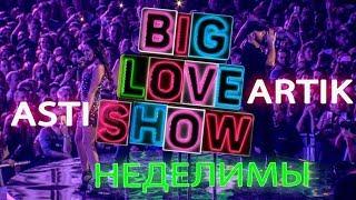 Download Artik & Asti - Неделимы [Big Love Show 2018] Mp3 and Videos