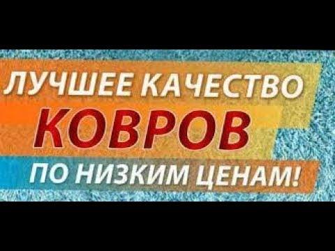 Видеообзор Магазина Ковров в СПБ Ковер4  Недорого Ковер Палас Ковролин Kover4.ru Бесплатная доставка