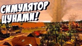 СИМУЛЯТОР ЦУНАМИ И ЗЕМЛЕТРЯСЕНИЯ! - Cities: Skylines Natural Disasters #10 СТРИМ И ПРОХОЖДЕНИЕ!