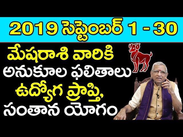Mesha Raasi Phalithalu | 01-09-2019 to 30-09-2019 | మేష రాశి మాసఫలం