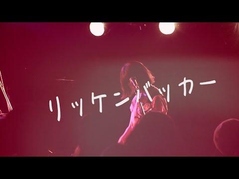 リーガルリリー - 『リッケンバッカー』Music Video