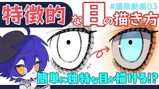 【簡単に描ける】特徴的な目の描き方【講座っぽい動画#03】