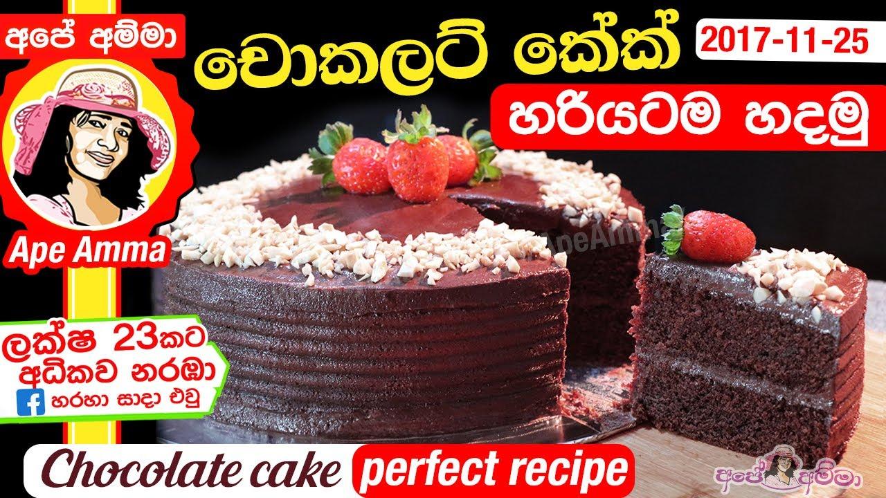 චොකලට් කේක් පියවරෙන් පියවර Chocolate Cake With Chocolate