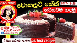 chocolate cake from scratch recipe