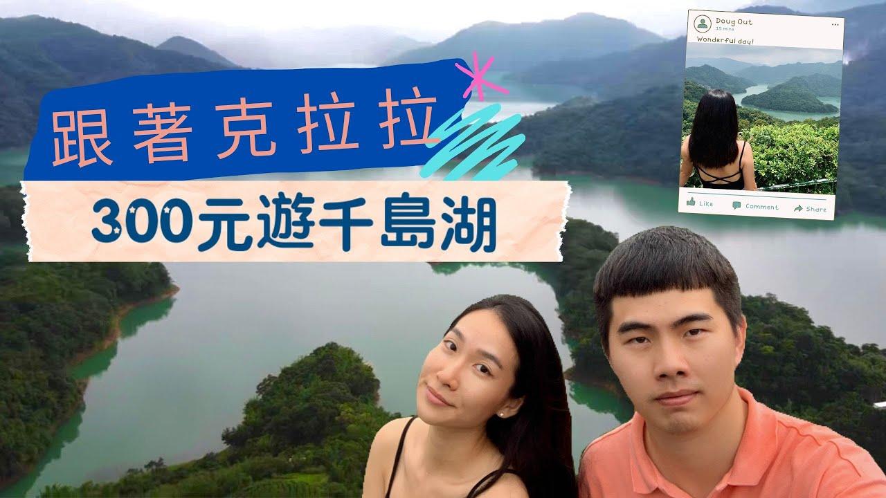 300元遊千島湖😮 #完整攻略 搭公車就能到達🚌 │跟著克拉拉遊台灣