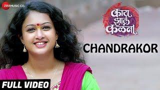 chandrakor---full-kay-zala-kalana-swapnil-kale-girija-prabhu-pankajj-padghan
