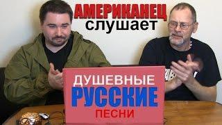 Download Американец слушает Душевные Русские Песни Mp3 and Videos
