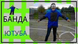Клип БАНДА ЮТУБА