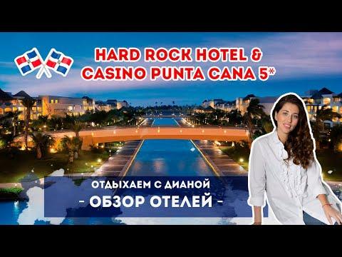 Пунта кана казино отели