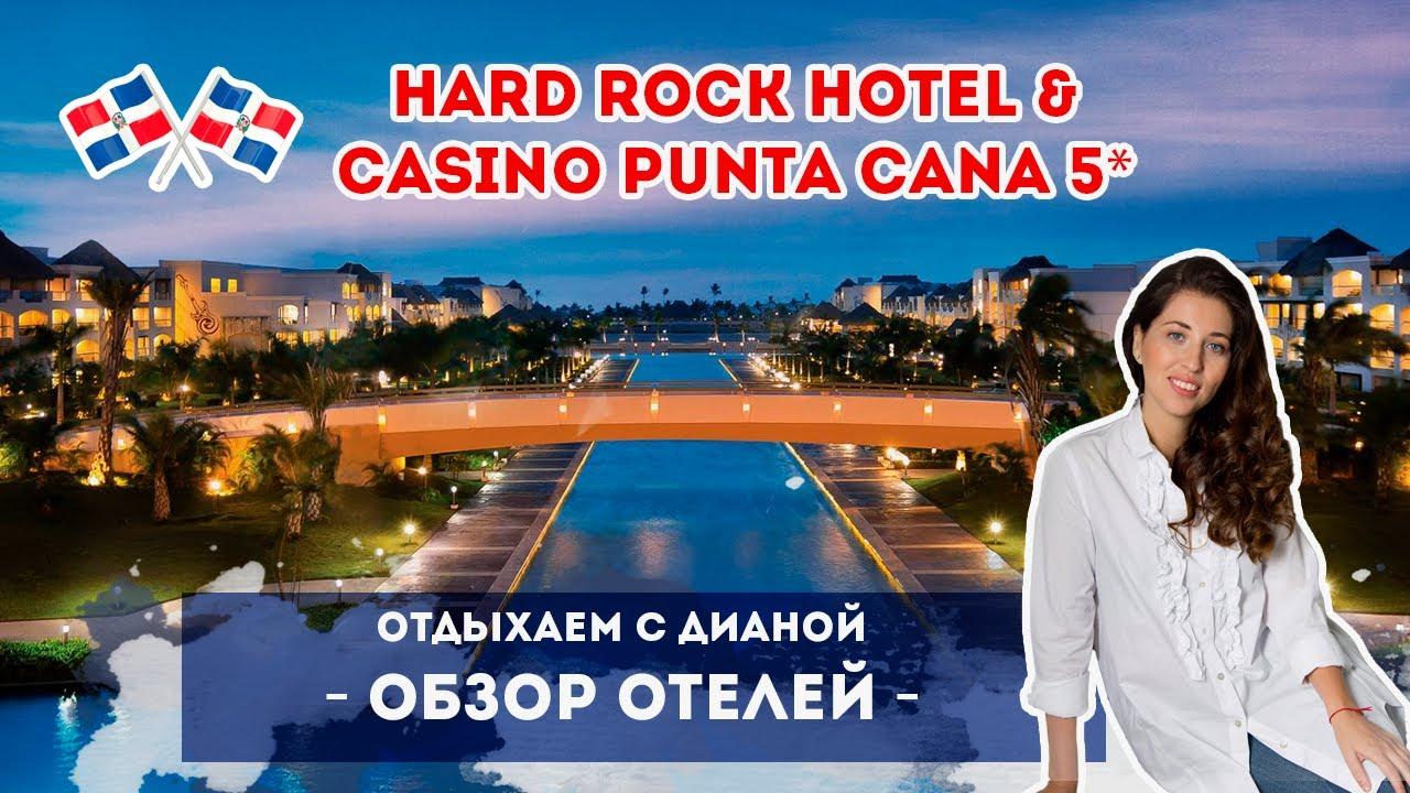 Роскошный отдых в Доминикане - Hard Rock Hotel & Casino Punta Cana 5*
