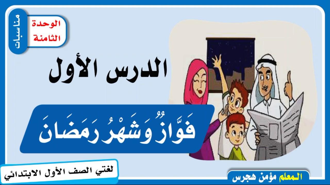 إجابات الدرس الأول فواز وشهر رمضان لغتي أول ابتدائي ف٢ Youtube