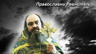 Otac Vasilije (Mirotociva Slika)