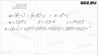 № 337 - Математика 5 класс Виленкин