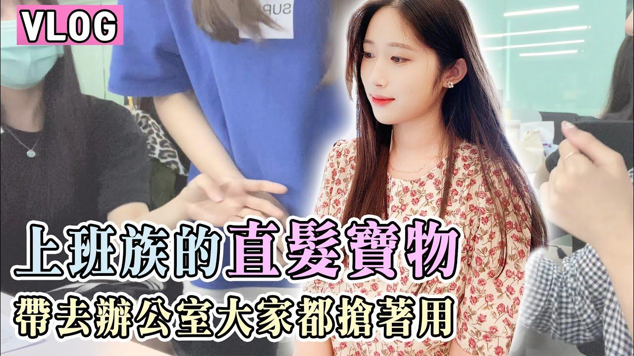 [VLOG] 台灣上班的韓國女生 帶我的秘密美髮產品與同事分享💗