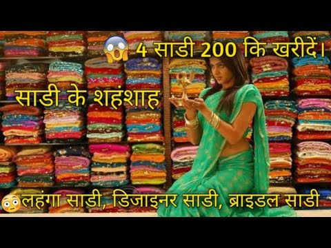 Saree Wholesale Market with Prise (Lehenga Saree, Party Saree, Cotton Saree,Bridal Saree)