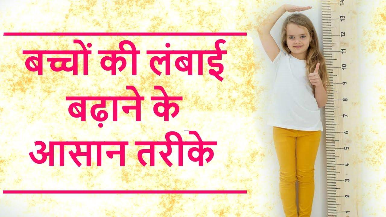 बच्चे की लम्बाई को बढ़ाने के टिप्स - Bacche ki lambai ko badhane ke tips