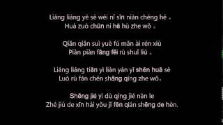 Lạnh Lẽo / 涼涼 (pinyin)