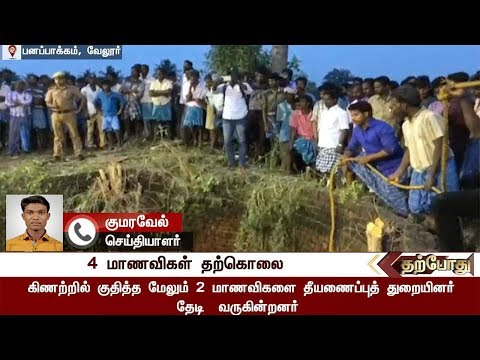 ???????? ??????????? ????????? ???????? 4 ???????? ??????? | Arakkonam: 4 school girls suicide