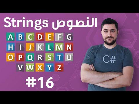 #16 التعامل مع النصوص Strings - البرمجة بواسطة #C