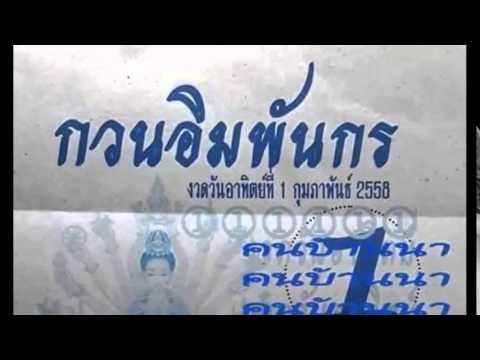 เลขเด็ดงวดนี้ หวยซองกวนอิมพันกร 1/02/58