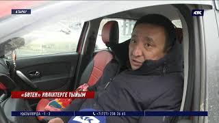Армения мен Қырғызстаннан әкелінген көліктерге тыйым салынды