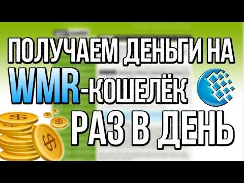 Получаем халявные деньги на WMR-кошелёк