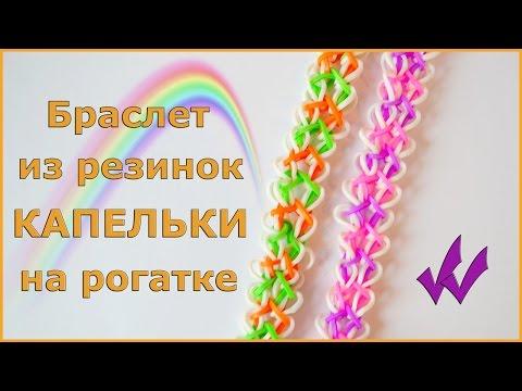 Браслет из резинок на рогатке КАПЕЛЬКИ   Новые браслеты из резинок на рогатке