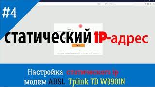 краткая настройка статического IP адреса на модемах TP-Link