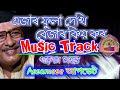 এজাৰ ফুলা দেখি,Ejar Phula Dekhi Karaoke track, Khagen Mahanta.