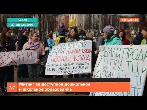 Киров: Митинг за доступное дошкольное и школьное образование