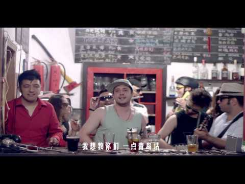 Qingdao Allstars - 爱青岛 (English and Chinese Song about Qingdao City and Tsingtao Beer )
