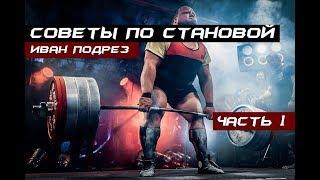 Советы по становой тяге от Ивана Подрез | часть 1