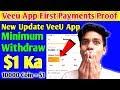 Veeu App first Payments Proof🤑 | Veeu app new updates - Minimum Withdraw $1 | T-For Technical