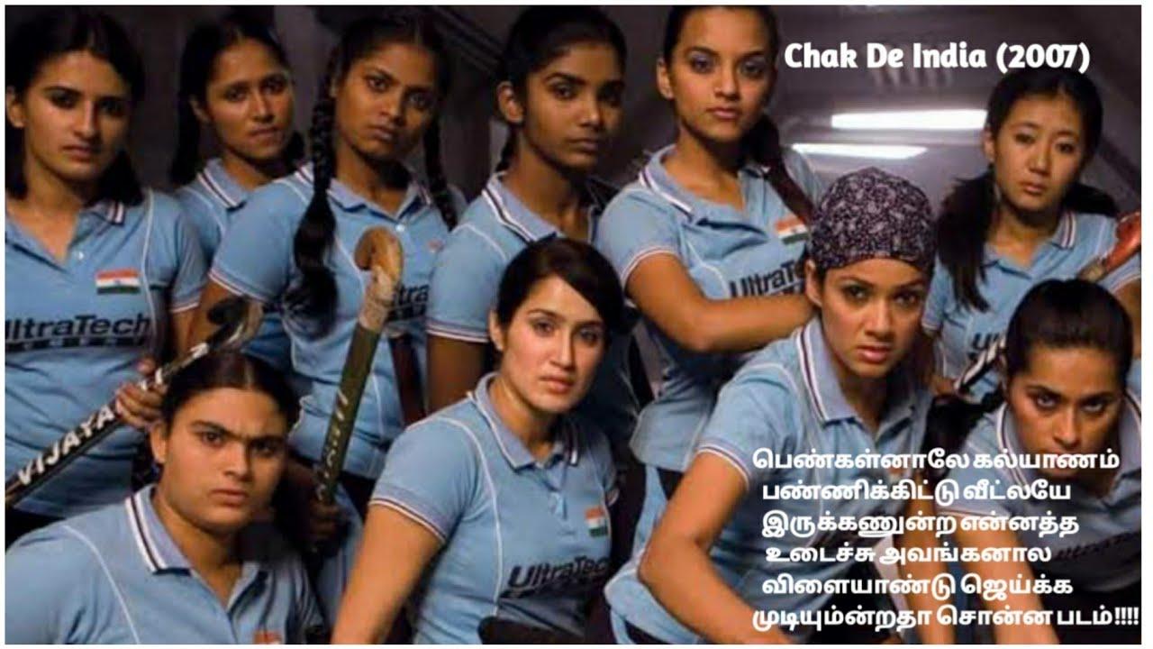 Download பெண்களை போற்றும் ஒரு படம்  Chak De India Tamil Explanation Hindi Movie!!!!!