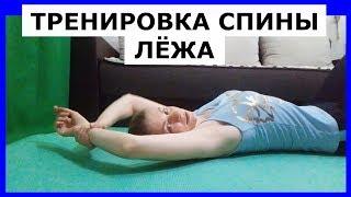 Тренировка спины лёжа. Комплекс упражнений для здоровой спины.