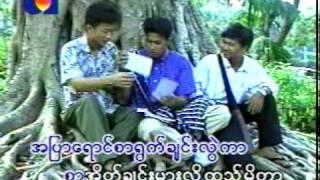 Khwint Sar Naet Chit Sar- Takathol Aye Maung