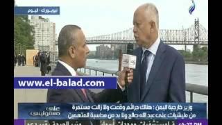 بالفيديو.. وزير خارجية اليمن: سيتم تشكيل جيش وطني جديد ولائه للوطن فقط