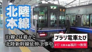 ブラリ電車たび#17北陸本線福井~敦賀各駅停車の旅