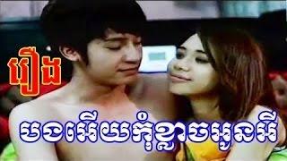 រឿង ខ្មោច កំប្លែង Khmer Movie - Bong Ery Kom Klach Oun Ey: បងអើយកុំខ្លាចអូនអី Full   YouTube