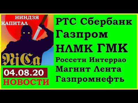 РТС,Сбербанк,Газпром,НЛМК,ГМК,ВТБ,Россети,Интеррао,Магнит,Лента,Газпромнефть,новости. ММВБ 04.08