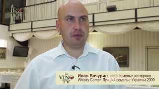 Иван Бачурин о коньячном доме Rémy Martin