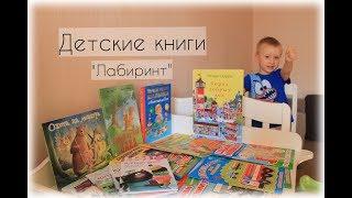 Детские книги/ЛАБИРИНТ/Август 2017