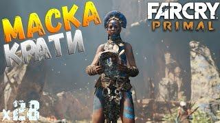 Far Cry Primal МАСКА КРАТИ х28