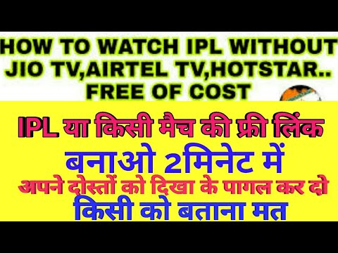 How To Watch Free Live IPL 2019 And Create Ipl Or WORLD CUP Streaming Link Free New Trick