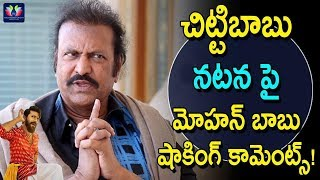 Mohan Babu Shocking Comments On Chittibabu | #R...