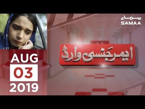 Talaak se pehle 15 din   Emergency Ward   SAMAA TV   03 August 2019