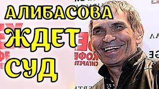 Цирк продолжается! Бари Алибасов подает в суд на Шепелева, ведущего шоу «На самом деле»