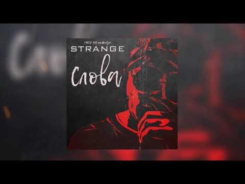 Strange - Слова